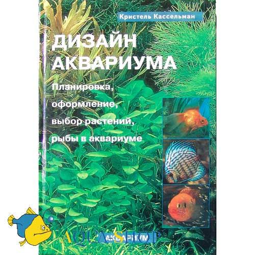 Дизайн аквариума К.Кассельман купить в интернет-магазине AQUA-SHOP