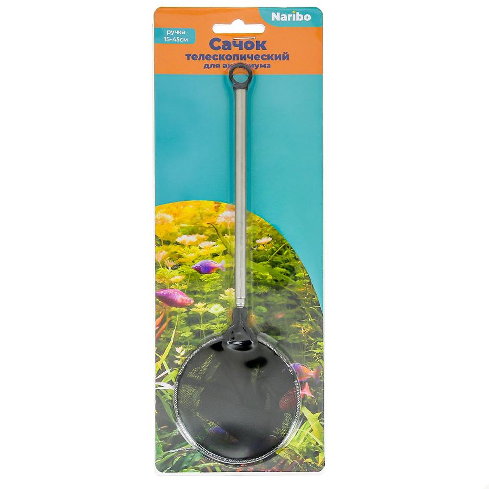Сачок телескопический Naribo круглый, ручка 15-45 см