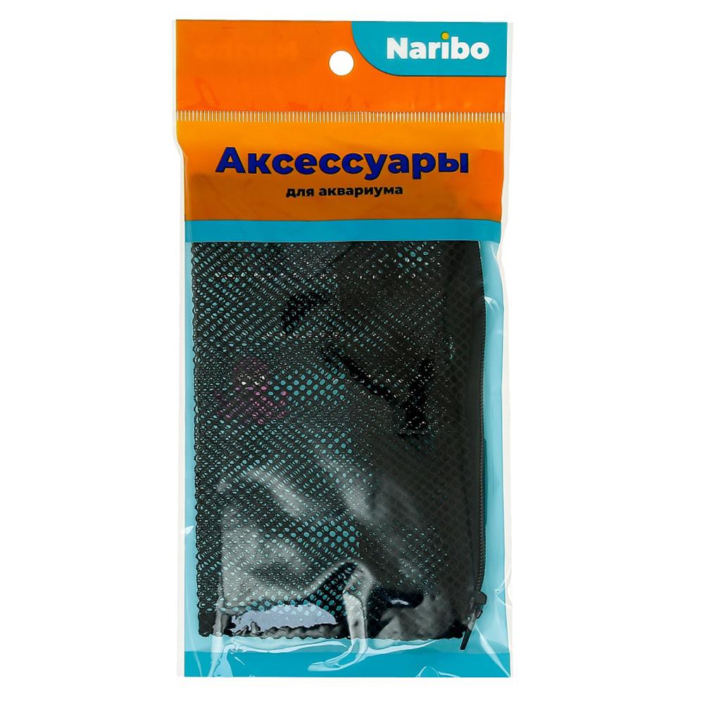 Мешок для фильтра Naribo на молнии, черный, крупная сетка 15*20 см