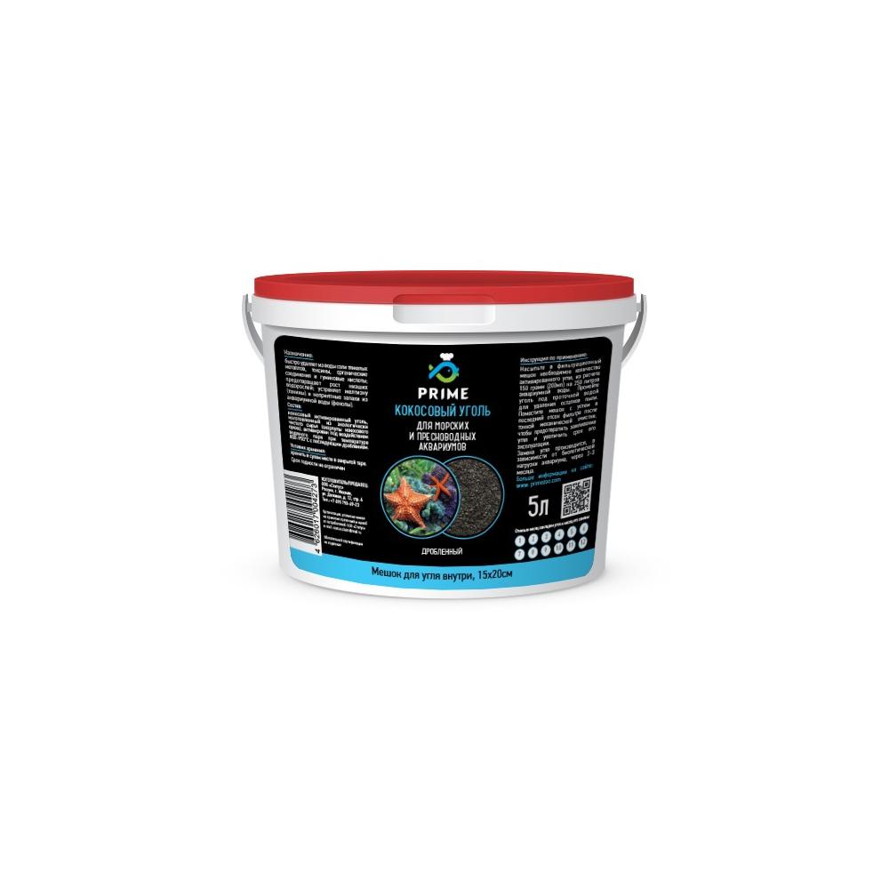 Уголь PRIME кокосовый для пресноводных и морских аквариумов  ведро 5