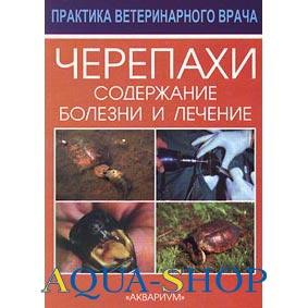 Черепахи содержание болезни и лечение васильев медицина что такое малигнизация