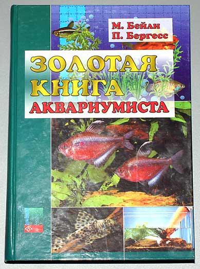 Золотая книга аквариумиста Бейли/Бергесс купить в интернет-магазине AQUA-SHOP